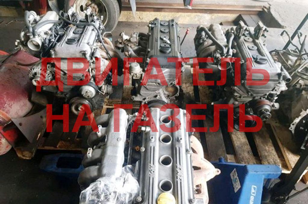 двигатель на газель змз-405 змз-406 змз-409 умз-4216 цена
