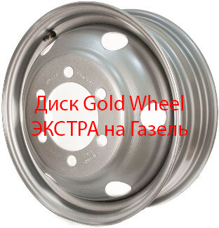 диск gold wheel, gold wheel газель, диск, gold, wheel, газель, цена,